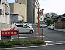 HP_駐車場_清心町