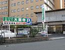 HP_駐車増_住吉町